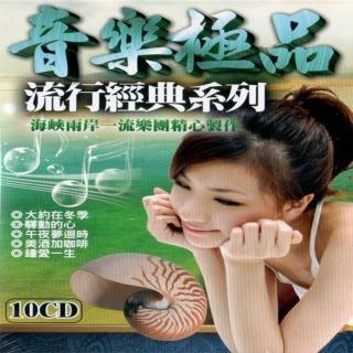 【音樂極品】弦樂交響團演奏(10CD)