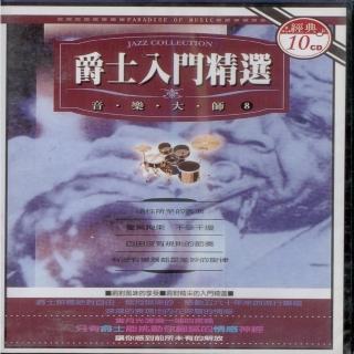 【爵士入門精選】演奏版(10CD)