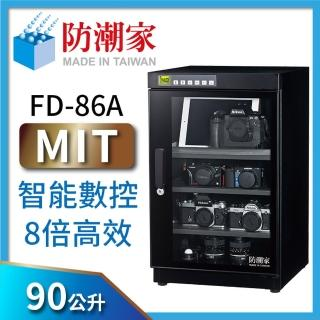 【防潮家】90公升電子防潮箱(FD-86A旗艦微電腦系列)
