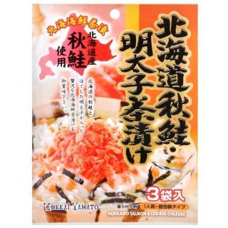 【北海大和】北海道秋鮭明太子茶漬(3袋入)