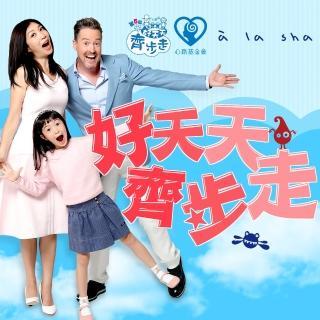 【心路基金會】好天天齊步走-台北場-公益園遊會雙人套票