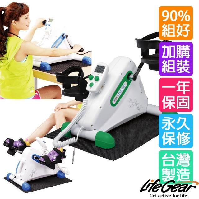 【好物分享】MOMO購物網【來福嘉LifeGear】16065 MIT手足兩用可復健健身車效果如何富邦momo台電話