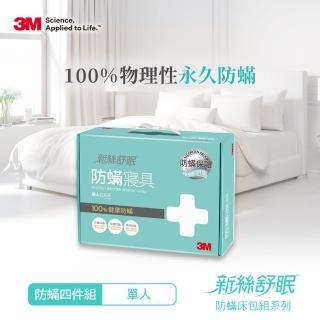 【3M】德國進口表布永久防蹣寢具-單人四件組(內含枕頭套x2+棉被套x1+床包x1)