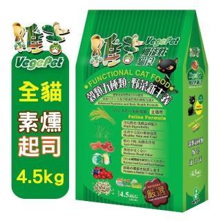 【維吉 VegePet】機能素食貓咪飼料(2種口味 4.5kg)
