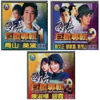 【世紀金曲系列】國語老歌巨星專輯(18CD)