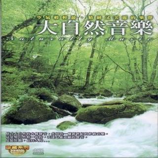 【珍藏系列】大自然音樂10CD(最佳舒壓的休閒音樂)