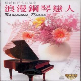 【珍藏系列】浪漫鋼琴戀人10CD(放鬆心情舒解壓力的最佳音樂)
