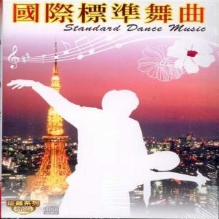 【珍藏系列】國際標準舞曲10CD(學習國際標準舞最佳音樂)