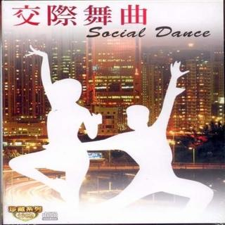 【珍藏系列】交際舞曲10CD(最暢銷國語舞曲音樂)