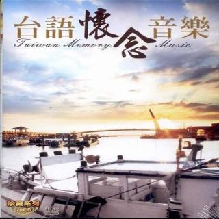【珍藏系列】台語懷念音樂10CD(最佳舒壓的休閒音樂)