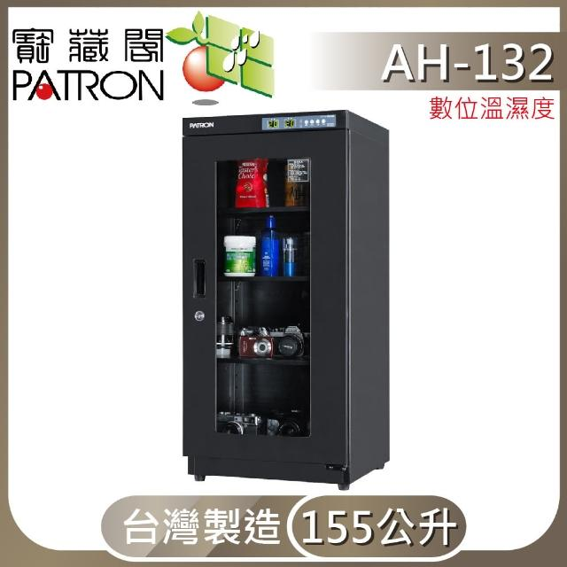 【寶藏閣】數位LED電子momo 購物台 momo 購物台防潮箱(AH-132)