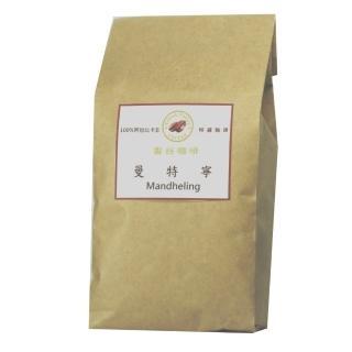 【雲谷】曼特寧咖啡豆半磅-227g