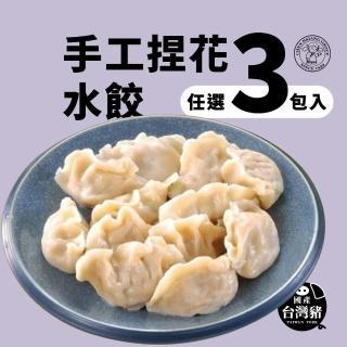 【禎祥食品】手工捏花大水餃/真材實料(高麗菜+韭菜共3包任選)