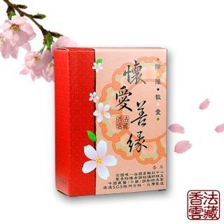 【法藏香雲】懷愛善緣開運薰香(煙供粉)