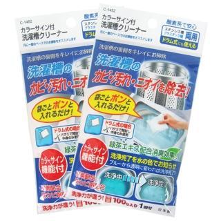 【日本製】綠茶洗衣槽清潔劑-100g-10包入