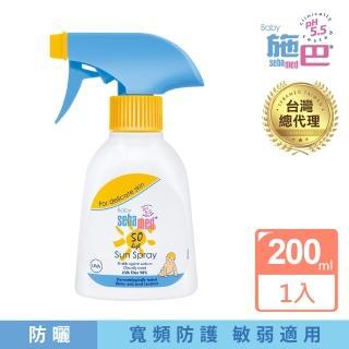 【施巴】嬰兒防曬乳SPF50 200ml(快速到貨)
