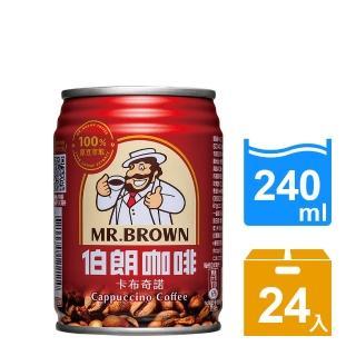 【伯朗】卡布奇諾咖啡240ml-24罐/箱
