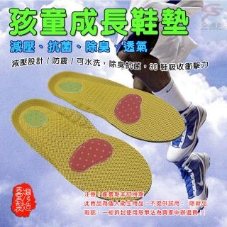 POLIYOU 專利止臭抗菌吸汗透氣孩童成長鞋墊(一雙)