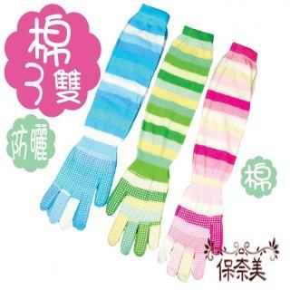 【保奈美】防曬條紋袖套3雙組(台灣製)