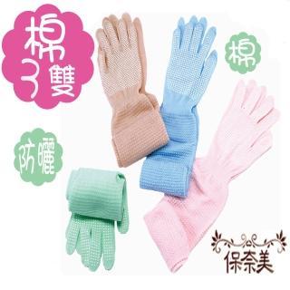 【保奈美】防曬粉彩袖套3雙組(台灣製)