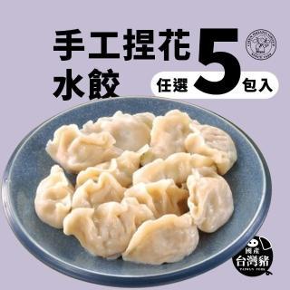 【禎祥】手工韭菜大水餃+手工高麗菜2件組(買2件加送2件/共4件)