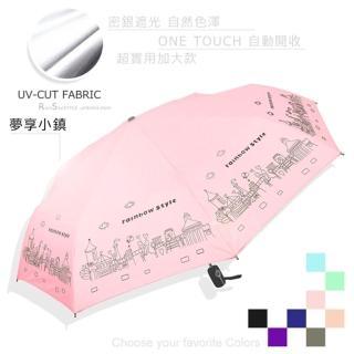 【RainBow】加大款!夢享小鎮-抗UV自動傘_晴雨傘(輕粉紅)