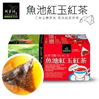 【阿華師茶業】魚池紅玉紅茶(4gx18包)