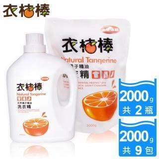 衣桔棒天然橘油潔白濃縮洗衣精超值組(J3)