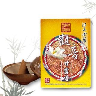 【法藏香雲】觀音甘露開運煙供粉(2盒入)