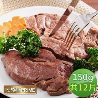 【超磅】美國安格斯PRIME頂級老饕牛排12包(150g/包)