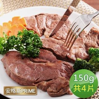 【超磅】美國安格斯PRIME頂級老饕牛排4包(150g/包)