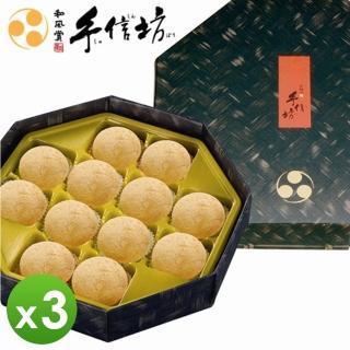 【手信坊】黑糖雪果禮盒(三盒)