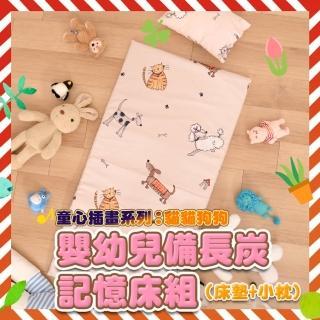 【Embrace英柏絲】狗狗貓貓 備長炭記憶床墊-含童枕/嬰兒床墊 /兒童床墊(S號-60x120cm)
