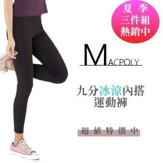 【MACPOLY】台灣製造 / 超值三件組 / 女舒適涼感高彈力緊身內搭長褲(黑色S-2XL)