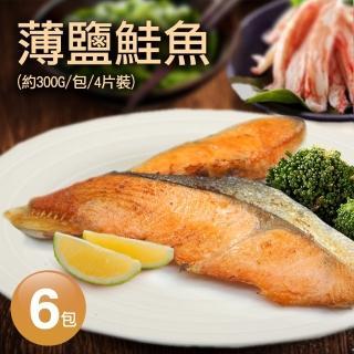 【優鮮配】薄鹽鮭魚6包(約300g/包/4片裝)