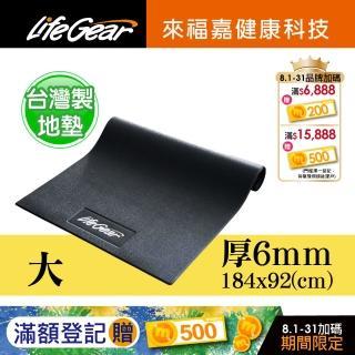【來福嘉 LifeGear】88302 台製6mm隔音避震防刮瑜珈地墊(加長加大)