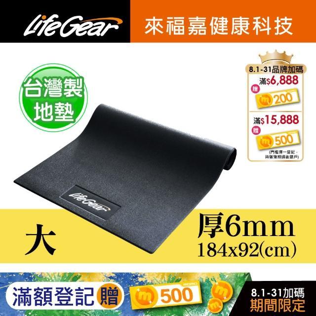【好物分享】MOMO購物網【來福嘉 LifeGear】88302 台製6mm隔音避震防刮瑜珈地墊(加長加大)評價富邦購物旅遊