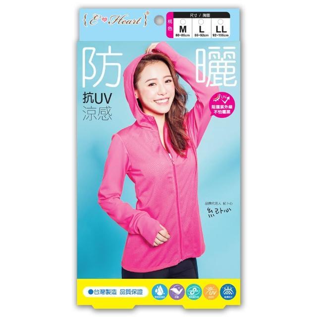 【E‧Heart】高透momo線上購物氣抗UV防曬外套(涼感顯瘦款-桃)