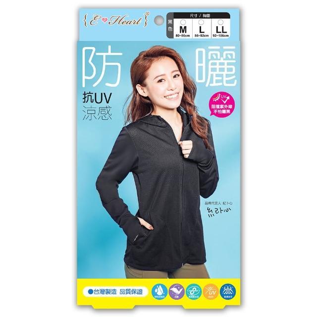 【E?Heart】momo購物旅遊高透氣抗UV防曬外套(涼感顯瘦款-黑)
