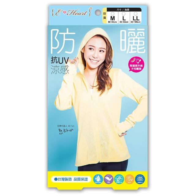 【開箱心得分享】MOMO購物網【E?Heart】高透氣抗UV防曬外套(涼感顯瘦款-黃)開箱momo購網