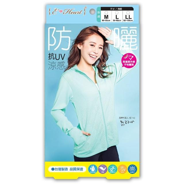 【勸敗】MOMO購物網【E?Heart】高透氣抗UV防曬外套(涼感顯瘦款-綠)好嗎momo公司