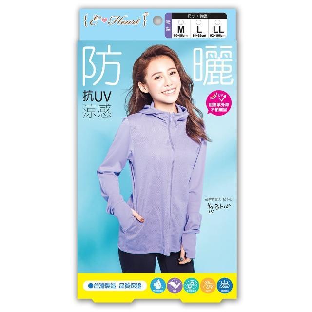 【真心勸敗】MOMO購物網【E?Heart】高透氣抗UV防曬外套(涼感顯瘦款-紫)哪裡買momo 信用卡活動