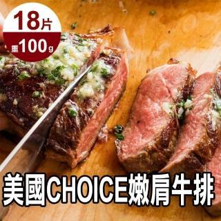 【好神】美國CHOICE嫩肩牛排18片組(100g/片)