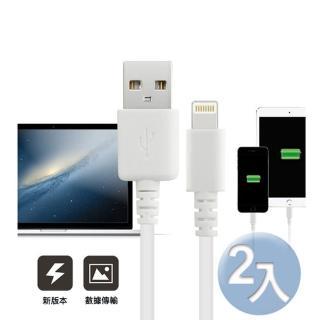 for iPHONE 5S/5C USB傳輸充電線(新版2入)