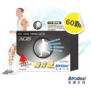 【BIOline星譜生技】AGO活力股 非變性二型膠原蛋白UCII(60顆/盒)