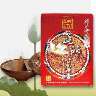 【法藏香雲】蓮師甘露開運煙供粉(2盒入)