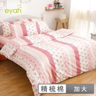 【eyah】100%純棉雙人加大床包被套四件組(幸福花園)