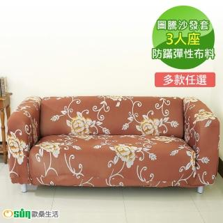 【Osun】一體成型防蹣彈性沙發套、沙發罩-圖騰系列3人座(多款任選 CE-173)