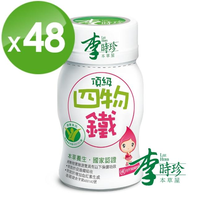 【李時珍】富邦科技有限公司頂級四物鐵(共48瓶)