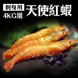 【優鮮配】刺身用天使紅蝦4kg組(約12-16尾/1kg)